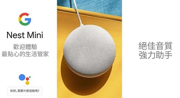 【免運費】Google Nest mini 智慧音箱  ★ 顏色採隨機出