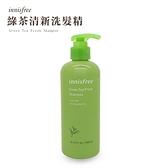 韓國 innisfree 綠茶清新洗髮精 300ml 綠茶洗髮精【YES 美妝】NPRO
