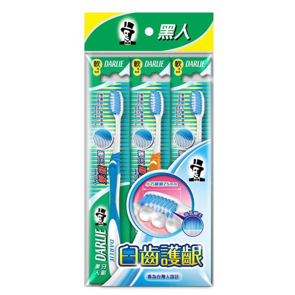 黑人臼齒護齦深潔牙刷3入