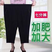 夏季薄款中老年女褲七分褲媽媽褲子老人特體加肥加大碼寬鬆 200斤