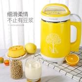 豆漿機德國破壁豆漿機水果一體家用加熱全自動多功能榨汁免煮免濾小型 交換禮物 LX