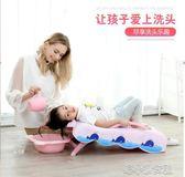 兒童洗頭躺椅神器加大號折疊家用小孩寶寶防水洗頭床洗 『洛小仙女鞋』YJT