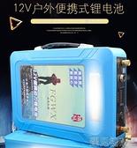 12v鋰電池大容磷酸鐵鋰動力戶外逆變器60AH100AH大容量電瓶組 遇見初晴