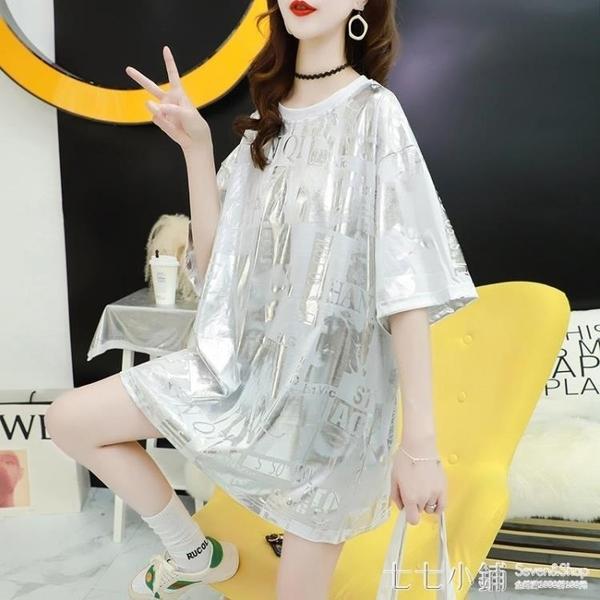 夏裝2021新款網紅亮閃閃短袖T恤女寬鬆設計感上衣ins超火半袖體恤