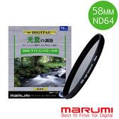 MARUMI DHG 數位多層鍍膜減光鏡 ND64 58mm (公司貨) 可减6格光圈