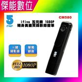 五元素 ifive CM580 1080P隨身高畫質錄影錄音筆 一鍵錄影 大廣角 支援128G