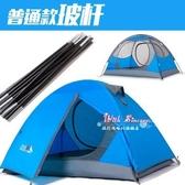 帳篷 帳篷戶外雙人雙層鋁桿2人露營加厚登山郊游野營海邊防暴雨T 2se