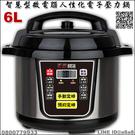 微電腦原味鍋6公升不銹鋼壓力鍋【3期0利...