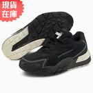 【現貨】PUMA Hedra Mono Wns 女鞋 休閒 麂皮 厚底 復古 經典 黑【運動世界】38161702