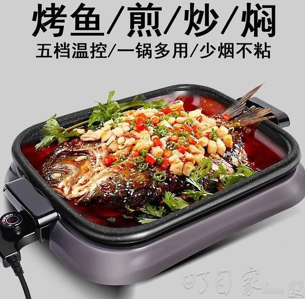 紙包魚專用鍋長方形家用餐廳烤魚爐不黏電烤盤萬州商用紙上烤魚盤YYP 町目家