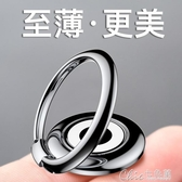 超薄粘貼式手機指環扣支架蘋果x磁吸iPhone6s8plus7p殼散熱配件潮 七色堇