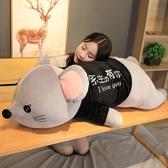 鼠年吉祥物老鼠公仔毛絨玩具睡覺抱枕布娃娃大號玩偶女生可愛超軟 城市科技DF