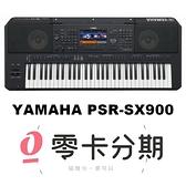 ☆唐尼樂器︵☆分期免運公司貨 YAMAHA PSR-SX900 職業樂手專用自動伴奏電子琴(S975 進化新機種)