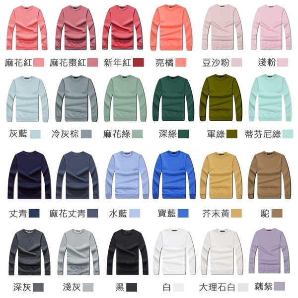 MIT多色 刷毛大學T 【OBIYUAN】不起毛球/重磅素面衣服 長袖T恤【SP1688】