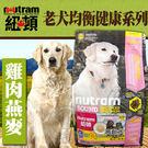 【培菓平價寵物網】(送購物金200元)Nutram加拿大紐頓》新專業配方狗糧S10老犬雞肉燕麥2.72kg