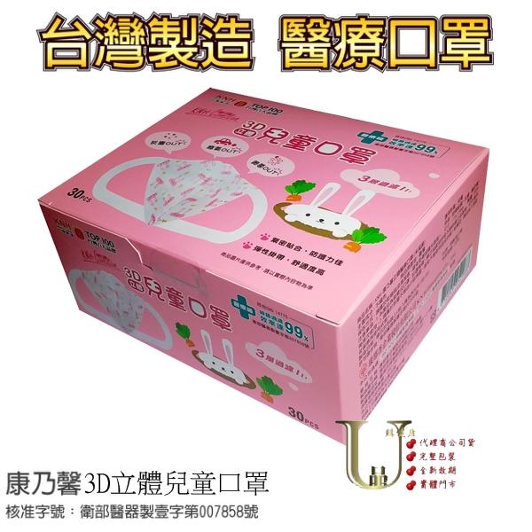 【優品購健康】 康乃馨 3D立體 兒童口罩 醫療口罩 30入/盒 醫用口罩 學童口罩