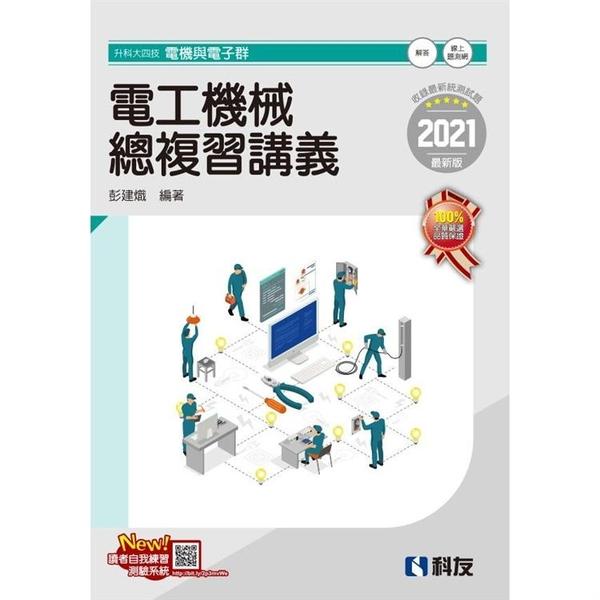升科大四技 電工機械總複習講義(2021最新版)(附解答本)
