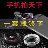 手機拍攝鏡頭 手機鏡頭廣角長焦魚眼微距人像單反外置高清專業拍攝蘋果安卓通用