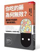 (二手書)你吃的藥為何無效?:藥劑師才知道的「藥的真實面」