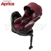 【2019新品】Aprica Fladea grow ISOFIX 平躺型臥床椅/安全座椅-赤霞珠