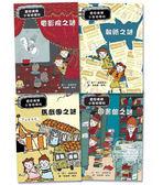雷思瑪雅少年偵探社4-7:電影院之謎+圖書館之謎+報紙之謎+馬戲團之謎(4書)