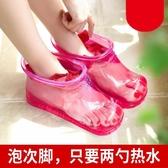 泡腳桶 泡腳桶足浴盆女洗腳家用按摩塑料腳盆足浴鞋泡腳鞋泡腳神器