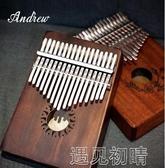 拇指琴 卡林巴琴拇指琴17音初學者入門樂器卡琳巴琴kalimba手指琴 遇見初晴
