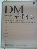 【書寶二手書T1/電腦_EGH】給設計師的DM型錄設計典-35套x280 Photoshop+Illustrator設計與技術點子_高橋