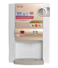 元山安全防火溫熱開飲機 YS-899DW 免運費