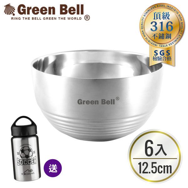 [期間限定] 永恆316不鏽鋼雙層隔熱碗12.5cm (六入) 送保溫杯350ml