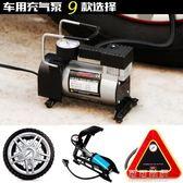 車載充氣泵12V便攜式電動汽車打氣泵車用輪胎打氣筒胎壓檢測器 可可鞋櫃