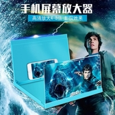 手機螢幕放大器10-12-14寸3d視頻放大鏡超清藍光