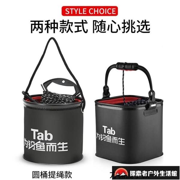 折疊裝魚桶洗手便攜小水桶專用提水桶帶繩【探索者戶外生活館】