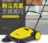 工業掃地機 手推式無動力工業工廠垃圾清潔道路粉塵清掃車 非凡小鋪 igo