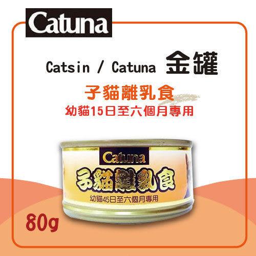 【力奇】Catsin / Catuna 金罐 貓罐80g-子貓離乳食(幼貓)-24元/罐  可超取(C202A12)