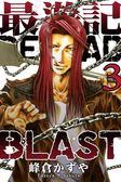 (二手書)最遊記RELOAD BLAST(3)