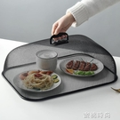 優思居 長方形鐵藝菜罩 家用折疊網罩子剩飯菜餐桌罩防蚊蠅食物罩『蜜桃時尚』