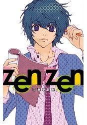 zen zen 古瀨學習塾(全)