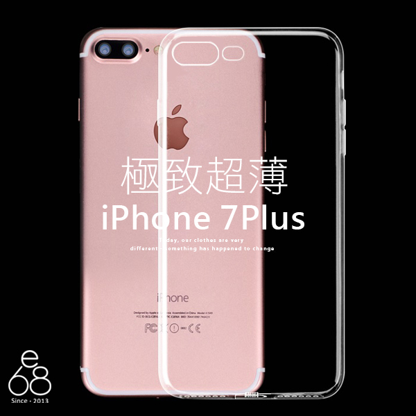 透明殼 iPhone 7 Plus / 8Plus 超薄 手機殼 TPU 軟殼 隱形 保護套 清水套 無掀蓋 保護殼