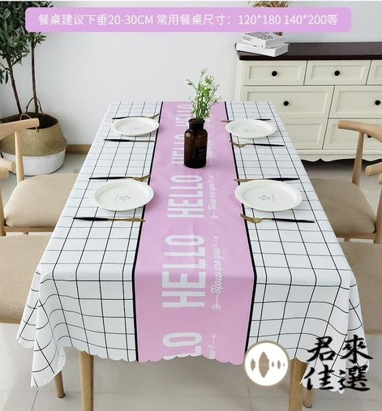 pvc北歐桌布防水防燙防油免洗桌墊桌巾茶幾布藝餐桌布【君來佳選】