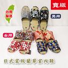 【雨眾不同】藺草拖鞋 居家拖鞋 室內拖鞋 MIT台灣製-日式藺草室內鞋-寬版
