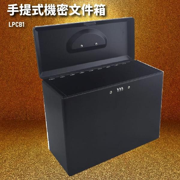 【暢銷收納盒】金庫王 LPCB1 手提式機密文件箱  收納櫃  鐵櫃  密碼鎖 保管箱 保密櫃