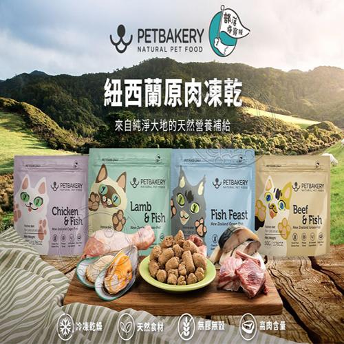 【培菓寵物48H出貨】怪獸部落 貓族 PETBAKERY 紐西蘭原肉凍乾 50g