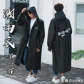 雨衣男女潮成人韓國時尚自行車騎行徒步戶外防雨長款風衣加大雨披 漾美眉韓衣