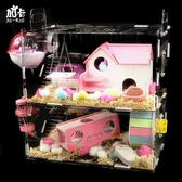 加卡倉鼠籠子亞克力籠金絲熊雙層超大透明別墅用品玩具DI