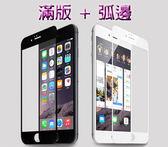 福利品 Apple iphone 6 滿版弧邊疏油防水保護貼-黑