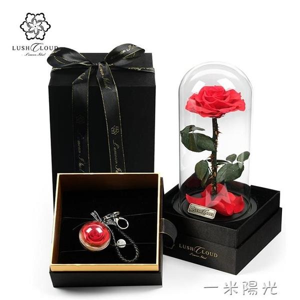 永生花玻璃罩禮盒小王子玫瑰花獨角獸花七夕情人節送女友生日禮物  一米陽光