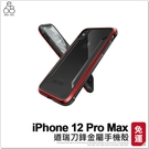 iPhone 12 Pro Max 道瑞刀鋒系列手機殼 防摔殼 矽膠 金屬邊框 壓克力背板 背蓋 保護殼