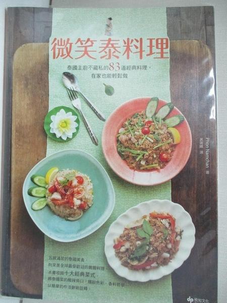 【書寶二手書T5/餐飲_EQ4】微笑泰料理:泰國主廚不藏私的83道經典料理,在家也能輕鬆做_Phon Namchan