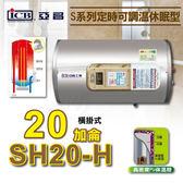 亞昌【S系列定時可調溫休眠型】橫掛式20加侖SH20-H儲存式電熱水器